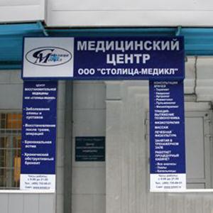Медицинские центры Пензы