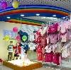 Детские магазины в Пензе