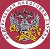 Налоговые инспекции, службы в Пензе